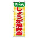【のぼり旗】しょうが焼弁当 0060052IN 業務用 のぼり のぼり旗 sh