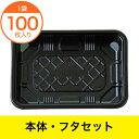 【弁当容器】TSR−10 夢彩ごぜん黒/透明セット【本体・フ...