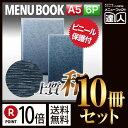 【ポイント10倍!!まとめ買い10冊セット!!】【A5サイズ・6ページ】ソフトタッチメニュー(ピン綴