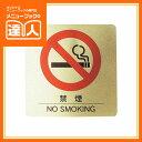禁煙マーク(M) AS-132 卓上用品 業務用 プレート ta
