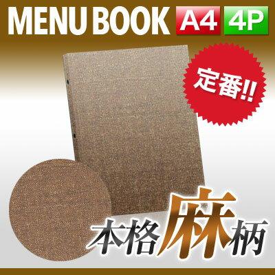 【A4サイズ・4ページ】麻タイプバインダーメニュー(バインダー30穴式) MTPB-359…...:menubook-tatsujin:10005161