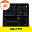 【弁当容器】TSR−BOX80−80 中仕切 黒【中仕切のみ...