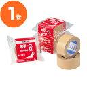 【布テープ】布テープ #600M 50×25 茶 /布粘着テープ/ガムテープ/粘着テープ/梱包資材/包装資材/業務用/オフィス用品/店舗用品 / l8