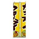 【のぼり旗】カキフライ 0220165IN 業務用 のぼり のぼり旗 sh
