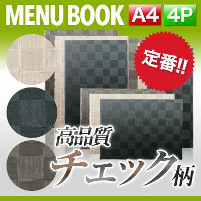 【A4サイズ・4ページ】チェック柄メニュー(バインダー30穴式タイプ) MTMB-308 …...:menubook-tatsujin:10005067