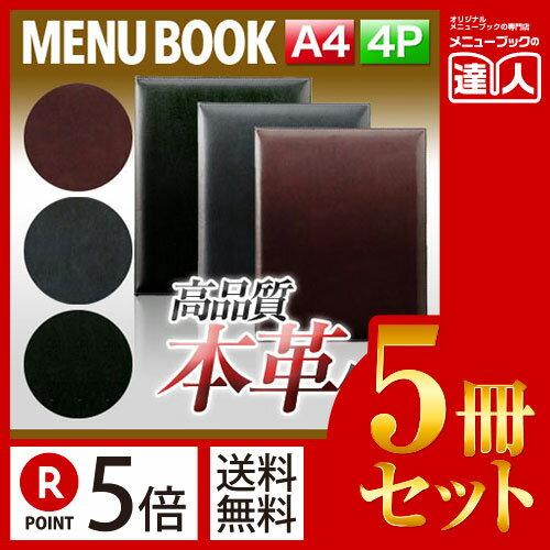 【ポイント5倍!!まとめ買い5冊セット!!】【A4サイズ・4ページ】本革メニュー(バインダ…...:menubook-tatsujin:10010588