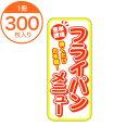 【シール・ラベル】M−2126 フライパンメニュー /300...