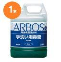 【ハンドソープ】アルボース石鹸液 G−N 4kg /業務用/手洗い洗剤/手洗い・消毒/プロ御用達/店舗用品/l6