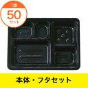 【弁当容器】TSR−70−55−2夢彩ごぜん黒/N透【本体・...