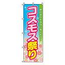 【のぼり旗】コスモス祭り 0180115IN 業務用 のぼり のぼり旗 sh