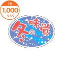 【シール・ラベル】S?0267 冬の味覚 ダ円 /1000枚入り/催事シール/食品シール/食品ラベル
