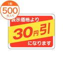 【シール・ラベル】 A−0367 30円引 500枚