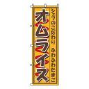 【のぼり旗】オムライス 0220023IN 業務用 のぼり のぼり旗 sh