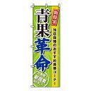 【のぼり旗】青果革命 0280063IN /業務用/のぼり/のぼり旗/sh