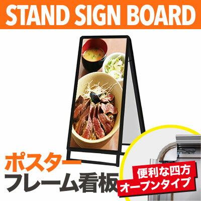 【屋内仕様・A1半分・両面】ポスターフレームスタンド看板 ハーフサイズ ロータイプ PGSK-A1HLRB-G メニューボード/看板 店舗用/看板 スタンド/A型看板/sh ポスター交換も楽々フロントオープン式のスタンド看板