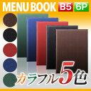 ステージソフトメニュー(ピン綴じ) MTBB-502 業務用/メニューカバー/B5サイズのメニューブック/飲食店 メニューブック/激安メニューブック/メニューブック B5/お品書き/メニュー入れ/me