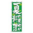 【のぼり旗】夏料理 0190301IN 業務用 のぼり のぼり旗 sh