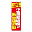 【のぼり旗】中古農業機械の販売買取 0150253IN /業務用/のぼり/のぼり旗/sh