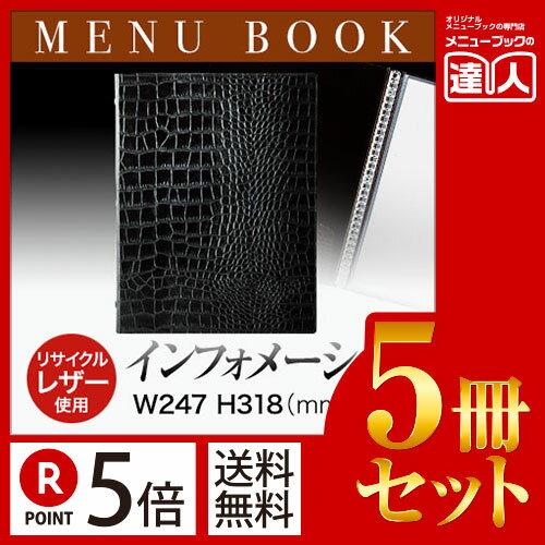 【ポイント5倍!!まとめ買い5冊セット!!】【A4サイズ・4ページ・30穴】バインダーメニ…...:menubook-tatsujin:10010730