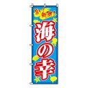 【のぼり旗】海の幸 0090111IN 業務用/のぼり/のぼり旗/sh