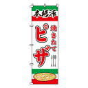 【のぼり旗】焼きたてピザ 0220065IN 業務用/のぼり/のぼり旗/sh
