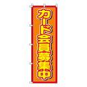 【のぼり旗】カード会員募集中 0110019IN /業務用/のぼり/のぼり旗/sh