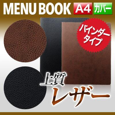 【A4】ソフトレザータッチメニュー(バインダー4穴式) MTGB-201 業務用/メニュー…...:menubook-tatsujin:10004852