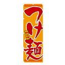 【のぼり旗】味自慢つけ麺 0010002IN 業務用 のぼり のぼり旗 sh