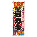 【のぼり旗】岩ガキ 0090025IN 業務用/のぼり/のぼり旗/sh
