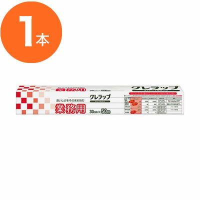 ラップクレラップ業務用(平刃)30cmX50m/1本/業務用/キッチン用品/サランラップ/厨房内消耗