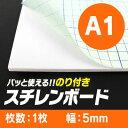 【A1サイズ/厚さ:5mm】スチレンボードカット品規格サイズ【1枚のみ】/のり付き/発泡ボード/発泡スチロール板/ハレパネ/sh