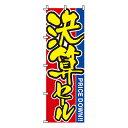 【のぼり旗】決算セール 0110040IN /業務用/のぼり/のぼり旗/sh