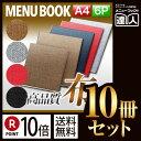 【ポイント10倍!!まとめ買い10冊セット!!】【A4サイズ・6ページ】フラックスメニュー