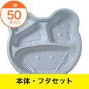 【弁当容器】TY−1 白/クマ【本体・フタ セット】業務用/...