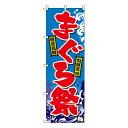 【のぼり旗】まぐろ祭 0090017IN 業務用/のぼり/のぼり旗/sh