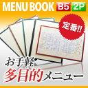 【B5サイズ・2ページ】合皮クリアテーピングメニュー MTLTB-52 業務用/メニューカバー/B5