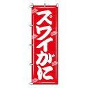【のぼり旗】ズワイがに 0090040IN /業務用/のぼり...