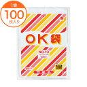 【規格袋】OK袋(03) 13号 100枚入 /100枚入り/13号/ポリ袋/ポリエチレン袋/ビニール袋/OK袋/業務用/店舗用品/l7