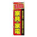 【のぼり旗】高価買取 0150192IN 業務用 のぼり のぼり旗 sh