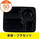 【弁当容器】TSR−60夢彩ごぜん 黒/透明セット【本体・フ...