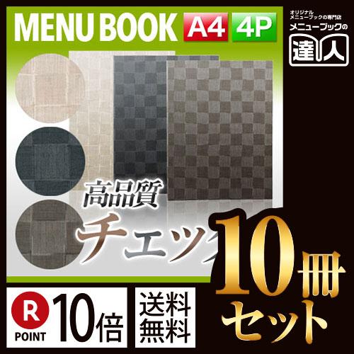 【ポイント10倍!!まとめ買い10冊セット!!】【A4サイズ・4ページ】チェック柄メニュー…...:menubook-tatsujin:10010946