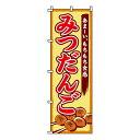 【のぼり旗】みつだんご 0120119IN /業務用/のぼり/のぼり旗/sh
