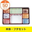 【弁当容器】TSR−90−60夢彩ごぜん柄付/透明セ【本体・...