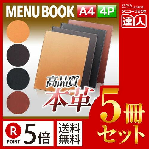 【ポイント5倍!!まとめ買い5冊セット!!】【A4サイズ・4ページ】革ファイル式メニュー(…...:menubook-tatsujin:10010600