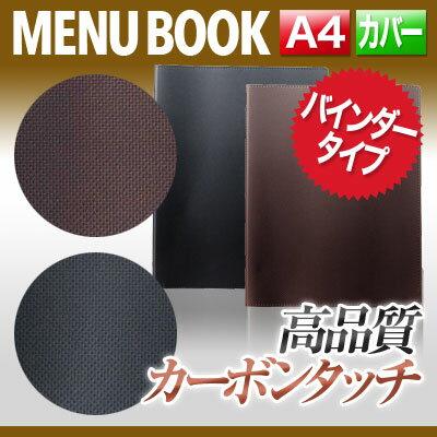 【A4】カーボンタッチメニュー(バインダー4穴式) MTGB-211 業務用/メニューカバ…...:menubook-tatsujin:10004853