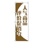 【のぼり旗】人気商品格安セール中_茶 0700029IN /業務用/のぼり/のぼり旗/sh