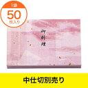 【弁当容器】TSR−BOX90−60 華(はな)【外箱(折フ...
