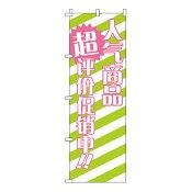【のぼり旗】人気商品格安セール中!!_黄緑 0700023IN /業務用/のぼり/のぼり旗/sh