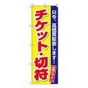 【のぼり旗】チケット・切符 0150165IN /業務用/のぼり/のぼり旗/sh