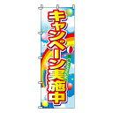 【のぼり旗】キャンペーン実施中 0110003IN /業務用/のぼり/のぼり旗/sh